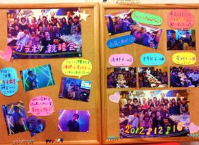 カラオケ親睦会や飲み会など、生徒さん同士<br /> が知り合えるイベントもたくさん!