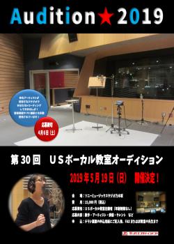 第30回 USボーカル教室オーディション【審査終了】