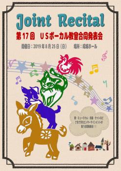 第17回USボーカル教室 合同発表会 【終了】
